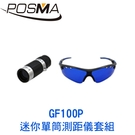 POSMA 高爾夫迷你單筒測距儀 套組 GF100P