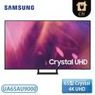 【贈基本安裝+1米 AQ HDMI Pearl 48】[SAMSUNG 三星]65型 Crystal 4K UHD 電視 UA65AU9000WXZW / UA65AU9000