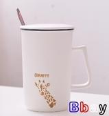 【貝貝】陶瓷杯 喝水杯 斑馬 帶蓋勺 馬克杯 陶瓷杯 牛奶杯