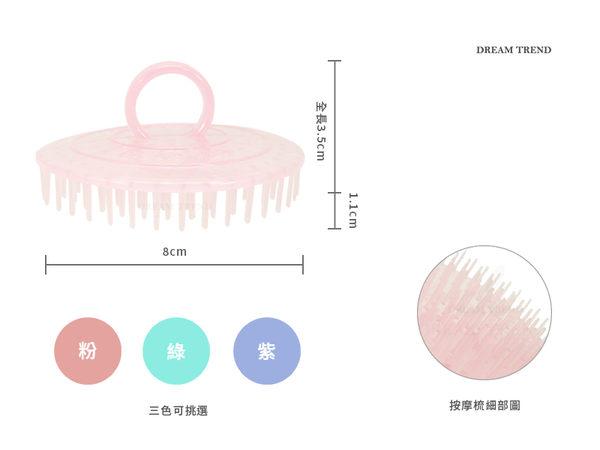 【DT髮品】粉嫩色 頭皮按摩刷 洗髮刷 洗頭梳 按摩 台灣製造【1522014】