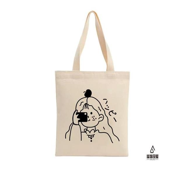 帆布袋單肩袋大容量手提購物袋環保袋簡約文藝小清新袋書袋【愛物及屋】