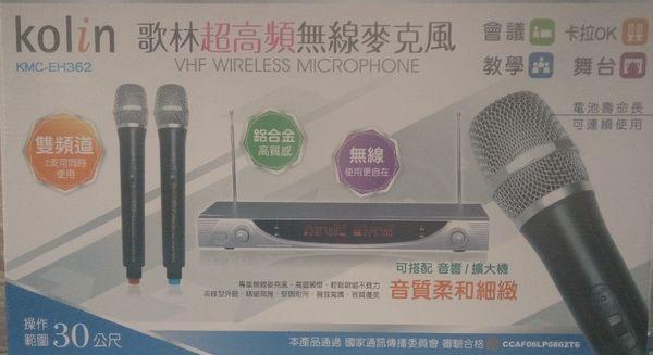 【kolin歌林】超高頻VHF無線麥克風/卡拉OK/會議/家庭 KMC-EH362《刷卡分期+免運費》