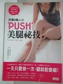 【書寶二手書T2/美容_BF7】改變2萬人的PUSH美腿秘技_張萍, 齊藤美惠子