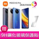 分期0利率 小米 POCO X3 Pro(8GB/256GB)6.67吋三主鏡頭雙卡雙待 智慧型手機(台灣公司貨)贈玻璃保護貼*1