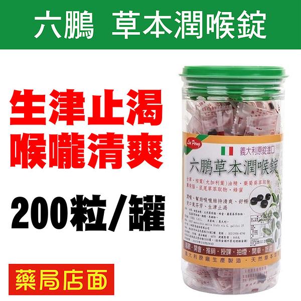 六鵬 草本潤喉錠(200粒/罐)x1 精油錠 元氣健康館