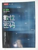 【書寶二手書T1/翻譯小說_COS】數位密碼_丹.布朗