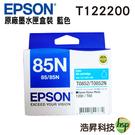 EPSON 85N T122200 藍色...