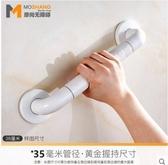 [304加強]浴室安全扶手無障礙衛生間拉手廁所防滑欄杆