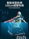 按摩椅 家用按摩椅全身豪華新款電動太空艙全自動多功能小型8d沙發器丨YYJ 雙十二免運