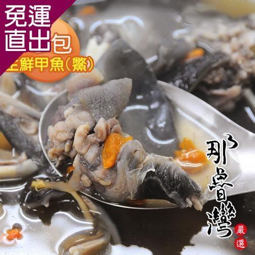那魯灣 鮮凍生鮮甲魚(鱉)3包500g/包【免運直出】