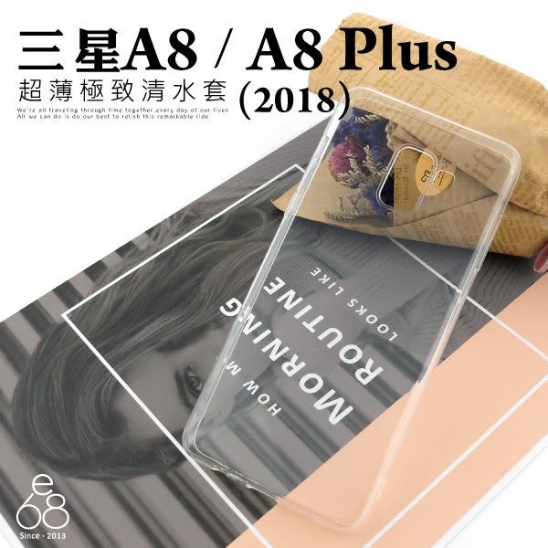 超薄 透明 三星 A8 2018 / A8+ 2018 手機殼 軟殼 隱形 A8 Plus 保護套 裸機感 保護殼 果凍套
