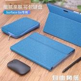 微軟Surface Go/Go2保護套保護殼平板電腦外殼皮套磁吸支架內膽包電腦10寸輕薄 自由角落