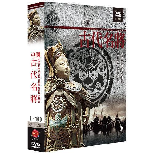 【限量特價】中國古代名將 ∞DVD [全100集/2片裝] ( China ancient times great soldier )