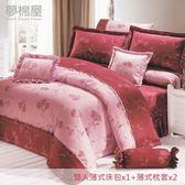 夢棉屋-台製40支紗純棉-加高30cm薄式雙人床包+薄式信封枕套-羅曼夜-紅