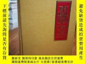 二手書博民逛書店Figure罕見seen as world cultural s