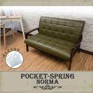 【BNS家居生活館】Norma諾瑪北歐摩登皮沙發(升級版-獨立筒雙人座)