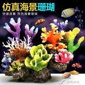 魚缸擺件 仿真珊瑚礁石造景假山貝殼假珊瑚魚缸裝飾水族箱擺件海水缸布景 樂芙美鞋