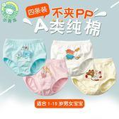 兒童內褲幼兒童男童女童寶寶內褲女1-3歲純棉小童小孩三角面包短褲【快速出貨】