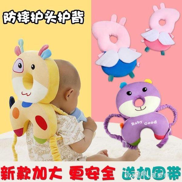 寶寶防摔學步護頭枕 頭部保護防撞枕頭帽 嬰兒走路防摔護頭護背 小確幸生活館