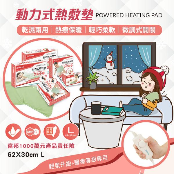 Comefree動力式熱敷墊(L-62x30cm)(乾濕兩用/康芙麗/濕敷熱療/台灣製)