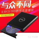 外置DVD光驅USB外接CD刻錄機 臺式機筆記本電腦通用移動光驅 qz6750【Pink中大尺碼】