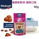 ◆MIX米克斯◆德國 Vitakraft 貓愛軟軟球-鱈魚口味 40g