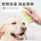 狗狗洗澡神器貓抓癢沐浴刷寵物按摩手套浴液搓澡除毛清 新年禮物