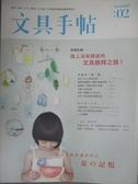 【書寶二手書T6/嗜好_QFH】文具手帖SEASON 02-夏記憶_葉子菲/檸檬