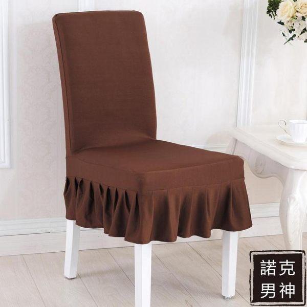椅套 素色短裙酒店座椅套連體彈力家用飯店電腦課桌凳子套罩餐廳椅子套 全館免運