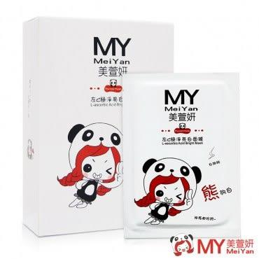 美萱妍 熊貓系列-左C極淨亮白面膜(熊夠白)
