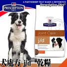 此商品48小時內快速出貨》犬處方 j/d™ 關節原顆粒 27.5磅