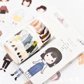 手賬膠帶貼紙~小清新人物和紙膠帶 手帳素材套裝簡約手賬貼畫裝飾貼紙-薇格嚴選