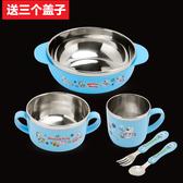 不銹鋼吃飯碗童可愛輔食小孩餐具 創意防燙摔套裝碗