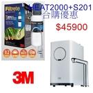 3M S201淨水器 + HEAT2000單機版加熱器