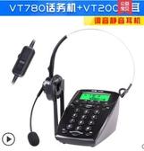 杭普 VT780電話耳機客服耳麥外呼座機頭戴式話務員電話機電銷專用 深藏blue