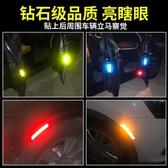 車門防撞條反光貼高亮車身夜光輪眉貼紙汽車夜間警示裝飾反光條貼