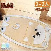 【BLAD】日系插畫動物飛撲加大加厚硅藻土地墊-超值2+2入-貓咪貓咪