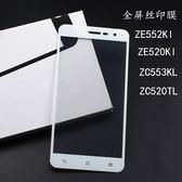 King*Shop~華碩 ZE552KL全屏鋼化膜ZE520KL ZC520TL ZC553KL絲印滿版玻璃膜