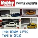 現貨 Hobby JAPAN 1/64 HONDA 本田 CIVIC 思域 TYPE R FD2 四款超值組 HJ641003SET4