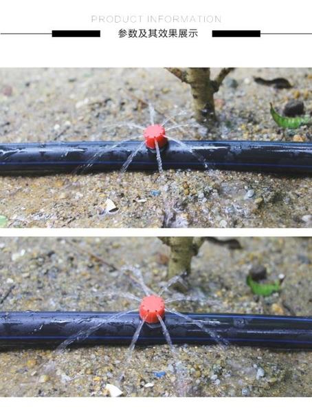 噴水頭自動澆花器可調流量澆水園藝園林微噴頭滴灌管帶毛管設備小滴頭 雙11提前購