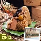 台灣好粽.素素如意粽(170g×5入×5盒)(提盒)﹍愛食網