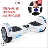 宜風電動扭扭車雙輪兒童智能自平衡代步車成人兩輪體感思維平衡車 igo免運