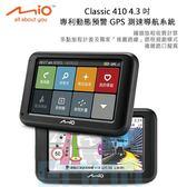 【送16G記憶卡】Classic 410 4.3 吋 專利動態預警 GPS測速導航 國道旅程收費計算 獨家推薦路線模式