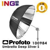 Profoto Umbrella Deep Silver S 號 銀色深型反射傘 100984 直徑85cm 佑晟公司貨