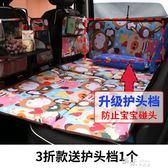車載床墊旅行床車震床suv汽車後排兒童睡墊轎車後座折疊床非充氣igo 道禾生活館