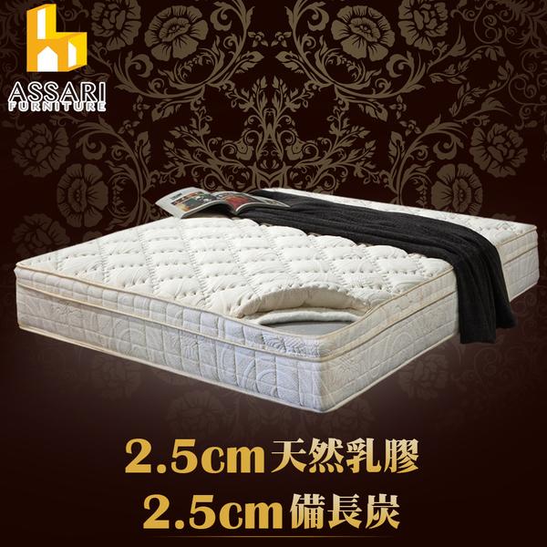 ASSARI-風華機能5CM乳膠備長炭三線強化側邊獨立筒床墊(雙大6尺)