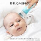 嬰兒理發器超靜音剃頭發充電推剪發兒童新生自己剃發推子寶寶神器 快速出貨