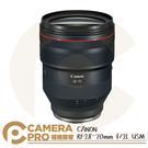 ◎相機專家◎ Canon RF 28-70mm f/2L USM 大光圈RF標準變焦鏡頭 公司貨