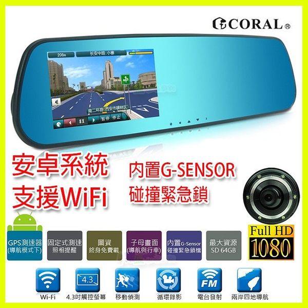 CORAL TP768 Full HD後視鏡 GPS導航機 夜視型紅外線行車紀錄器 WiFi圖資免費升級 安卓平板 贈8G記憶卡