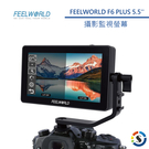【FEELWORLD 富威德】F6 PLUS 4K攝影監視螢幕(5.5吋)